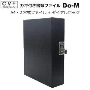 CV+ カギ付き書類ファイル 「Do-M」(ドゥ-エム) 2穴式 UCDM002