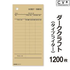 お会計票 ダーククラフト タイプライター調 HSP003 1200枚