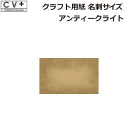 クラフト用紙 名刺サイズ アンティーク ライト 100枚 MKA005