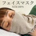 【日本製】フェイスマスク シルク100% 就寝用マスク 寝るとき 保温 保湿 冷え対策 乾燥対策 薄手 オールシーズン 紫…