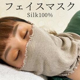 【日本製】フェイスマスク シルク100% 就寝用マスク 寝るとき 保温 保湿 冷え対策 乾燥対策 薄手 オールシーズン 紫外線予防 ネックウォーマー 日本製 送料無料