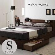 シングルベッド収納ベッドベッドシングル収納付き下収納フレームベットエヴァーフレームのみシングルベッド