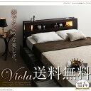 ダブルベッド ダブルベッド ベット ダブルベッド 収納付き 収納 フランスベッドマットレス付き ベッド ヴィオラ スーパースプリング