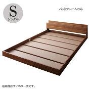 ベッドシングルローベッドフレームのみイルメリ040115678