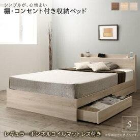 ベッド シングルベッド 収納付き 激安 安い 格安 おすすめ 人気 新生活 一人暮らし コンセント付き 引き出し付き マットレス付き 北欧 シングルベット 500046656