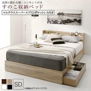 セミダブルベッド フランスベッドマットレス付き すのこベッド 収納付き 激安 安い 格安 おすすめ 人気 新生活 一人暮らし ベッド セミダブル マルチラススーパースプリングマットレス付き