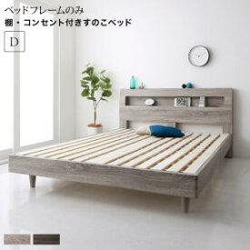 ベッドフレーム ダブルベッド すのこベッド スノコベッド 激安 安い 格安 おすすめ 人気 新生活 一人暮らし シャビーシック ベッドフレームのみ ダブル 500047221