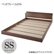 セミシングルベッド将来分割して使える大型モダンフロアベッドLAUTUSラトゥースフレームのみセミシングル
