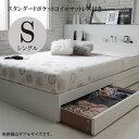 スノコベッド すのこベッド 通気性 寝心地 快眠 シングルベッド マットレス付きベッドフレーム コンセント付き 棚付き…