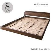ベッドシングルベッドシングルベッドフレームのみモナンジェ040111754