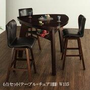 ダイニングテーブルセットダイニングテーブルセットBar.EN4点セットAタイプ(テーブル+チェア×3)