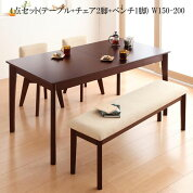 ダイニングテーブルセット北欧フォーレ4点セット(テーブルW150-200+回転チェア×2+ベンチ)