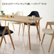 ダイニングテーブルセットダイニングテーブルセットウラル5点セットA