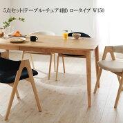 ダイニングテーブルセットダイニングテーブルセットシフリ5点セットA