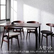 ダイニングテーブルセットデザイナーズダイニングセットトムズ5点Aセット(テーブル+チェアA×4)