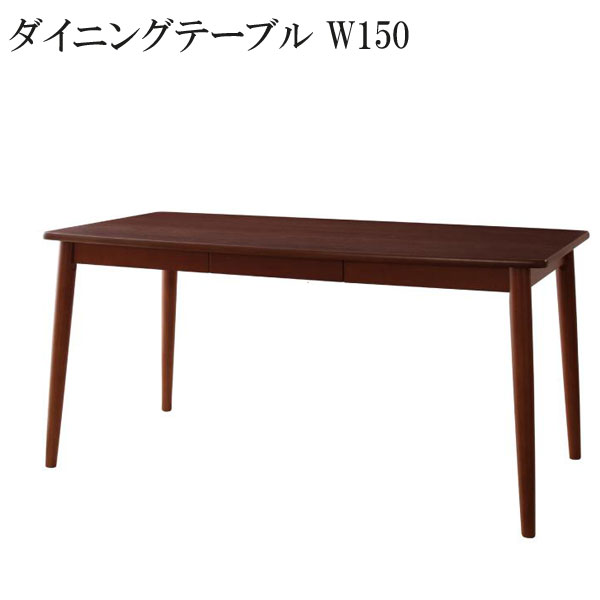 送料無料 ダイニングテーブル 引出付き テーブル 幅150 ファシオ ダイニングテーブル 単品 W150 500023733