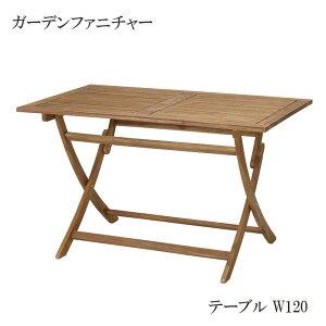 ガーデンファニチャー ガーデン家具 天然木 アカシア ナチュラルガーデン リラト テーブル W120 500024512