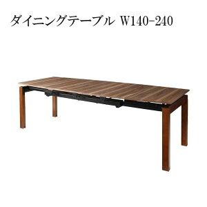 北欧テイスト天然木ウォールナット材伸縮ダイニングセットAuroraオーロラダイニングテーブルW140-240500028838