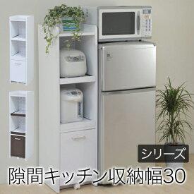 スリム食器棚 コンパクト 小型 キッチン収納 キッチンラック 隙間ミニキッチン H120