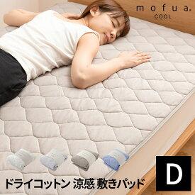 mofua cool ドライコットン100% 涼感敷きパッド(抗菌防臭機能) ダブル