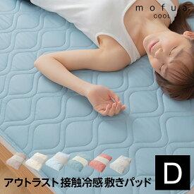 mofua cool アウトラスト接触冷感 防ダニ 抗菌防臭快適敷パッド ダブル
