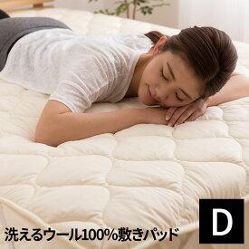 敷パッド ダブル 冬用 日本製 消臭 吸湿 洗える ウール100% 敷パッド ダブル