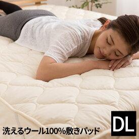 敷パッド ダブルロング 冬用 日本製 消臭 吸湿 洗える ウール100% 敷パッド ダブルロング