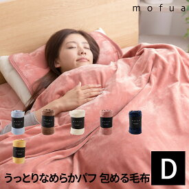 mofua うっとりなめらかパフ 布団を包める毛布 ダブル