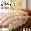 布団セット ダブルサイズ 9色から選べる 洗える抗菌防臭 シンサレート高機能中綿素材入り布団 8点セット ベッドタイプ…