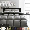 布団セット クイーンサイズ 9色から選べる 洗える抗菌防臭 シンサレート高機能中綿素材入り布団 8点セット ベッドタイ…