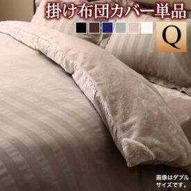 冬のホテルスタイル プレミアム毛布とモダンストライプのカバーリングシリーズ 掛け布団カバー クイーン