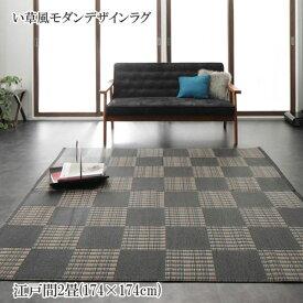 洗える い草風モダンデザインラグ Duffle ダッフェル 江戸間2畳(174×174cm) 500031085