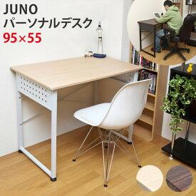 パーソナルデスク パソコンデスク PCデスク 机 勉強机 デスク 95cm幅 JUNO CT-1154
