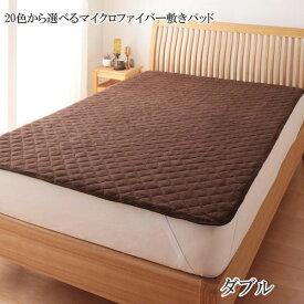 20色から選べる マイクロファイバー毛布 パッド 敷パッド単品 ダブル 040201572