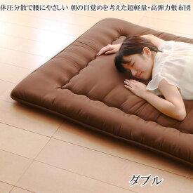 テイジン V-Lap使用 日本製 体圧分散で腰にやさしい 朝の目覚めを考えた超軽量・高弾力敷布団 ダブル 500029211