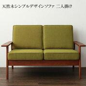 二人掛けソファ天然木シンプルデザインソファRUSラス2人掛けソファー