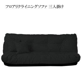 リクライニングソファー ソファー 3人掛け ソファー 二人掛けソファー リクライニング ソファ 人気 家具 おすすめ 格安 安い 激安 ファーゴ 040102976