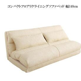 日本製 ソファーベッド ソファベッド ダブル リュクサー 幅140cm 040116288