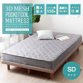 マットレス セミダブル ベッド用マットレス 3Dメッシュ ポケットコイルマットレス セミダブル 激安 人気 おすすめ 格安 安い