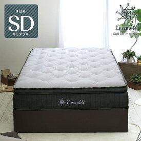 マットレス セミダブル 激安 人気 おすすめ 格安 安い ベッド用マットレス Ensemble アンサンブル ソフトエアーマットレス セミダブルサイズ