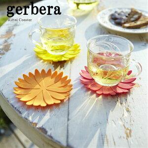 立体コースター ガーベラ シリコン おしゃれ かわいい キッチン雑貨 花柄