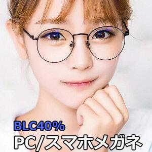 カット ブルー 使い 普段 ライト メガネ
