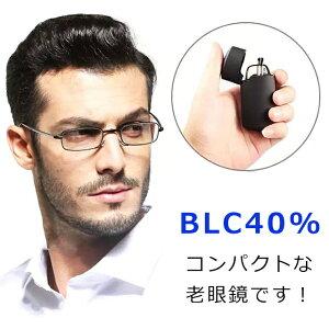 老眼鏡 ブルーライトカット 折りたたみ ケース付 メガネ スマホ PC シニアグラス リーディンググラス 軽い ミニ UVカット +1.0 +1.5 +2.0 +2.5 +3.0 メンズ レディース おしゃれ ブラック 北海道 沖縄