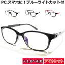 アウトレット 老眼鏡 ブルーライトカット PCメガネ スマホ PC リーディンググラス 頑丈 軽量 UVカット 男女兼用 メン…