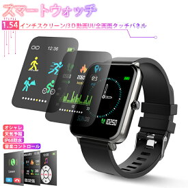 ウォッチ スマートウォッチ スマートブレスレット 1.54インチ大画面 iPhone android 対応 健康 天気予報 ip68防水 全画面タッチバネル 日本語 line 対応 心拍計 歩数計 腕時計 登山 歩数計 スマホ アラーム 着信通知