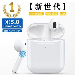 【楽天1位】bluetooth イヤホン ワイヤレス イヤホン  ブルートゥース イヤホン Bluetooth5.0 高音質 iPhone Android 対応 自動ペアリング 左右分離 プレゼント 充電ケース 送料無料 母の日