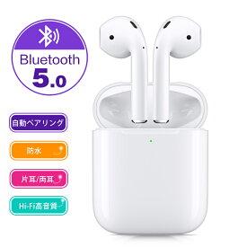 【P10倍!更に200OFFクーポン 新世代】ホワイトデー bluetooth5.0 イヤホン 新世代 ワイヤレスイヤホン イヤホン 完全ワイヤレスイヤホン ブルートゥース イヤホン Bluetooth5.0 高音質 iPhone対応 Android 自動ペアリング 左右分離型 ギフト 充電ケース 耳掛け