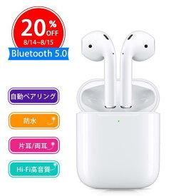 【8/14〜8/15 スーパーSALE 新世代】ホワイトデー bluetooth5.0 イヤホン ワイヤレスイヤホン  完全ワイヤレスイヤホン ブルートゥース  イヤホン Bluetooth5.0 高音質 iPhone対応 Android 自動ペアリング 左右分離 ギフト 充電ケース 耳掛け 2020新型