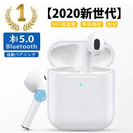 【2020新世代 大人気ワイヤレスイヤホン 】bluetooth イヤホン ワイヤレスイヤホン  完全ワイヤレスイヤホン ブルートゥース  イヤホン Bluetooth5.0 高音質 iPhone対応 Android 自動ペアリング 左右分離 ギフト 充電ケース 2020新型