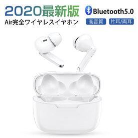 【2020秋の新型 話題なる大人気ワイヤレスイヤホン】ホワイトデー bluetooth5.0 イヤホン ワイヤレスイヤホン  完全 ブルートゥース  イヤホン Bluetooth5.0 高音質 iPhone対応 Android 自動ペアリング 左右分離 ギフト 充電ケース 2020新型 CVC8.0